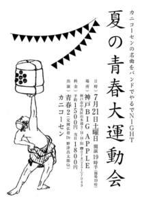 カニコーセン.jpg