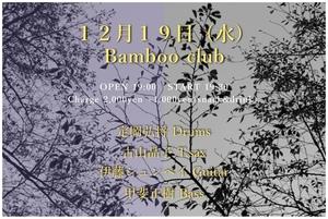 1219bamboo-001(1).jpg