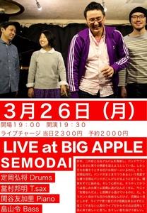 セモダイ0326-001.jpg