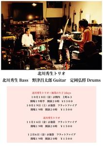 北川2019_page-0001.jpg