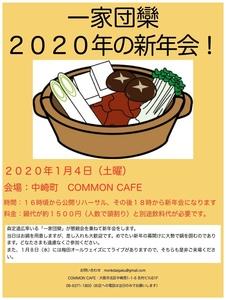 新年会_page-0001.jpg