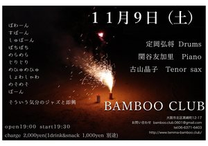 banboo.jpg