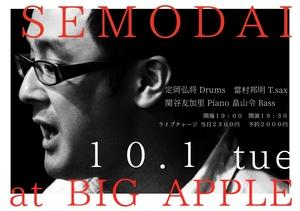 semodai 10gatsu_page-0001.jpg