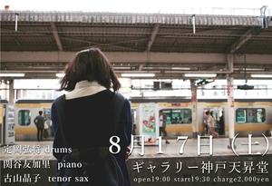 tensho 8gatsu_page-0001.jpg